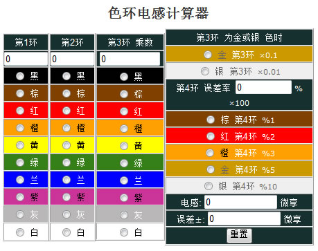 色环电感计算器